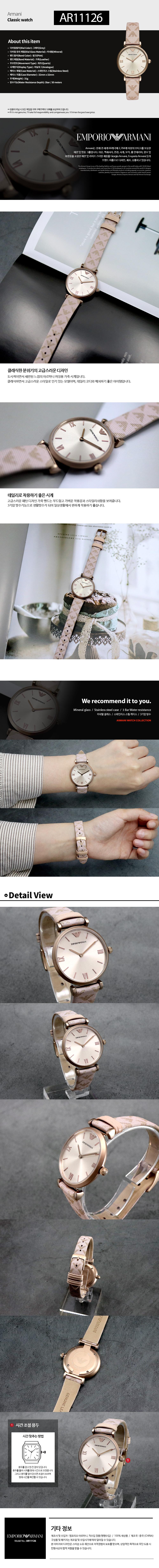 엠포리오 아르마니(EMPORIO ARMANI) AR11126 여성 쿼츠 가죽 시계
