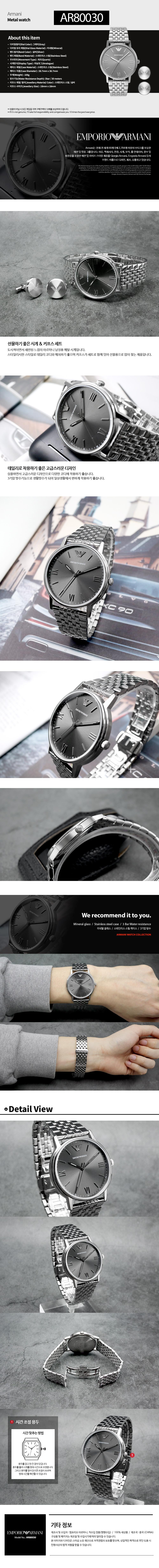 엠포리오 아르마니(EMPORIO ARMANI) AR80030 남성 커프스 시계 세트