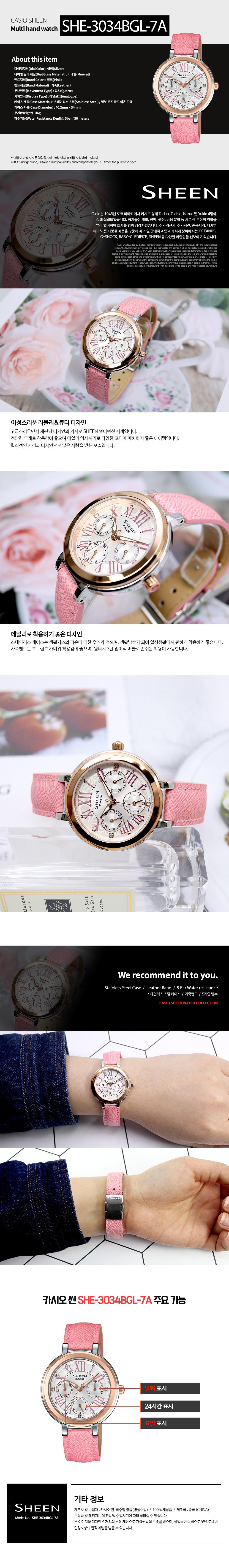 카시오(CASIO) SHE-3034BGL-7A 여성 가죽밴드 손목 시계