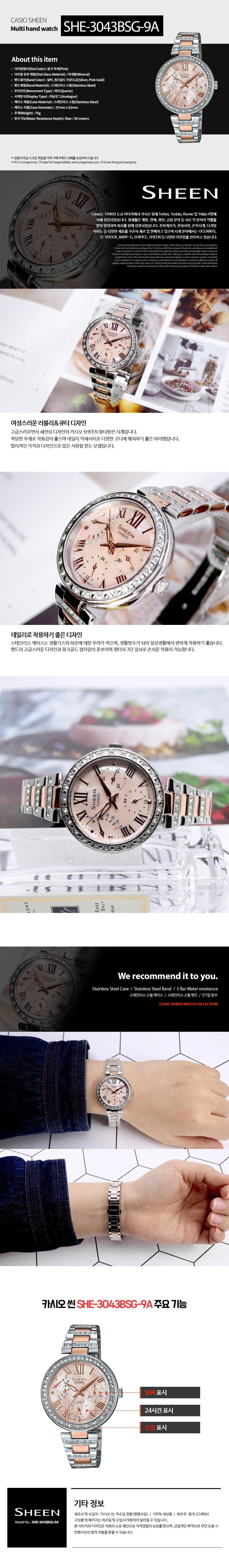 카시오(CASIO) SHE-3043BSG-9A 여성 핑크실버 메탈밴드 시계