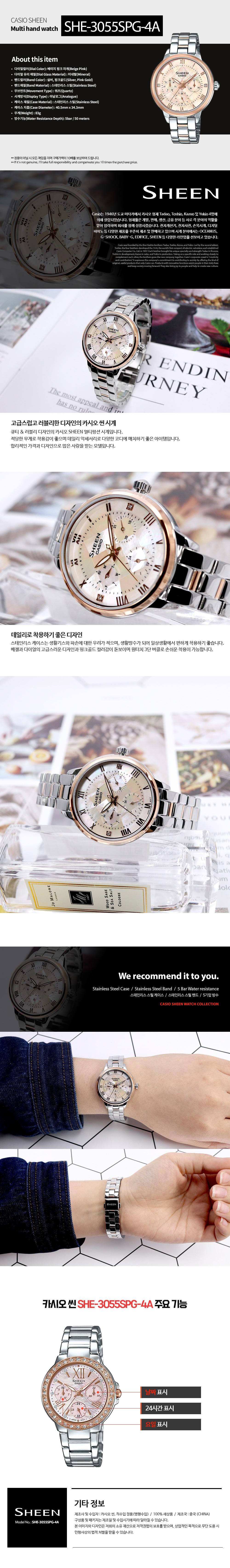 카시오(CASIO) SHE-3055SPG-4A 여성 메탈밴드 시계