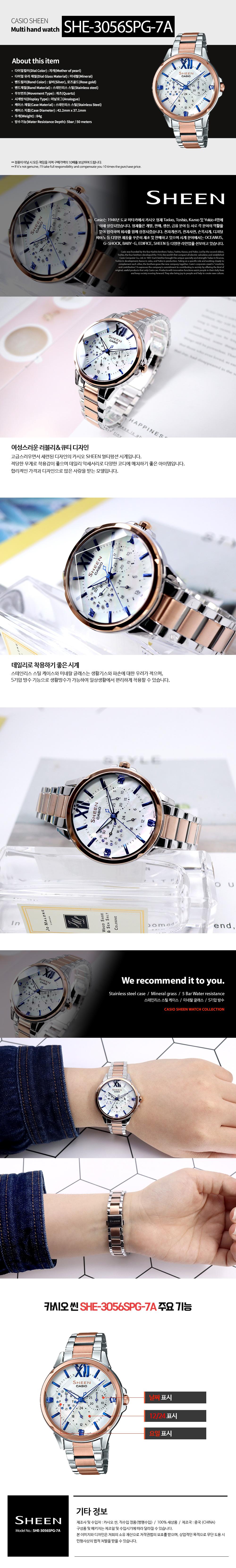 카시오(CASIO) SHE-3056SPG-7A 여성 투톤 메탈밴드 시계