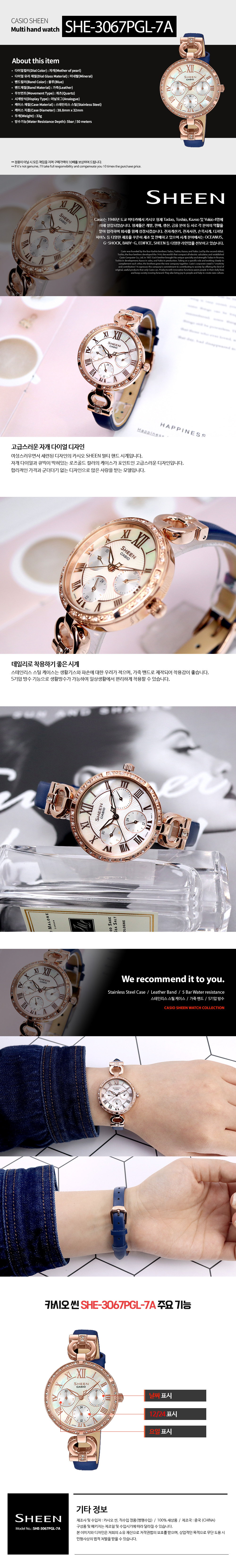 카시오(CASIO) SHE-3067PGL-7A 여성 가죽밴드 시계