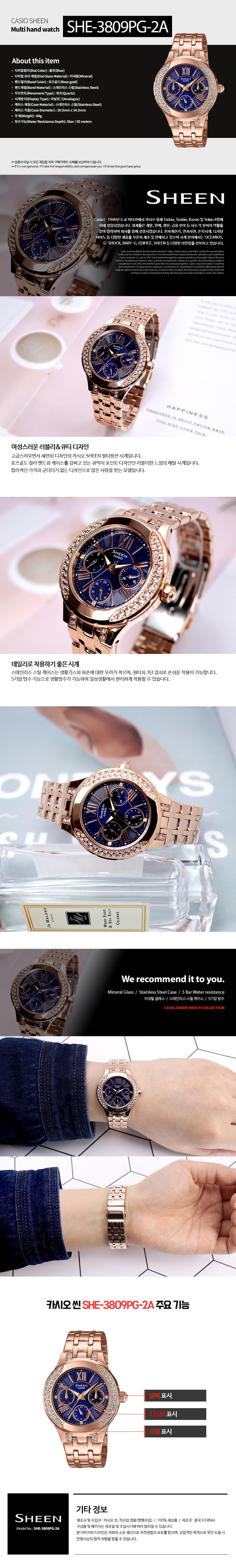 카시오(CASIO) SHE-3809PG-2A 여성 로즈골드 메탈밴드 시계