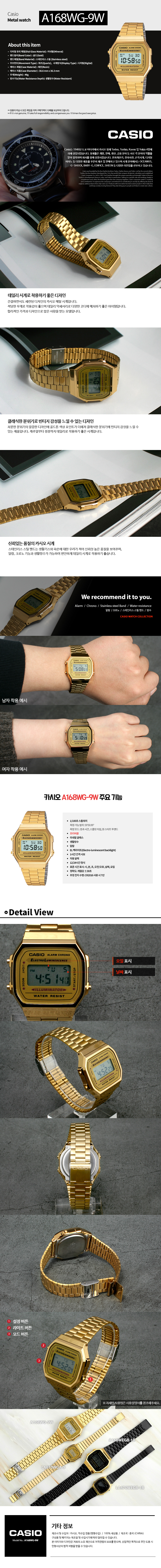 카시오(CASIO) A168WG-9W 남성 빈티지 메탈 손목 시계