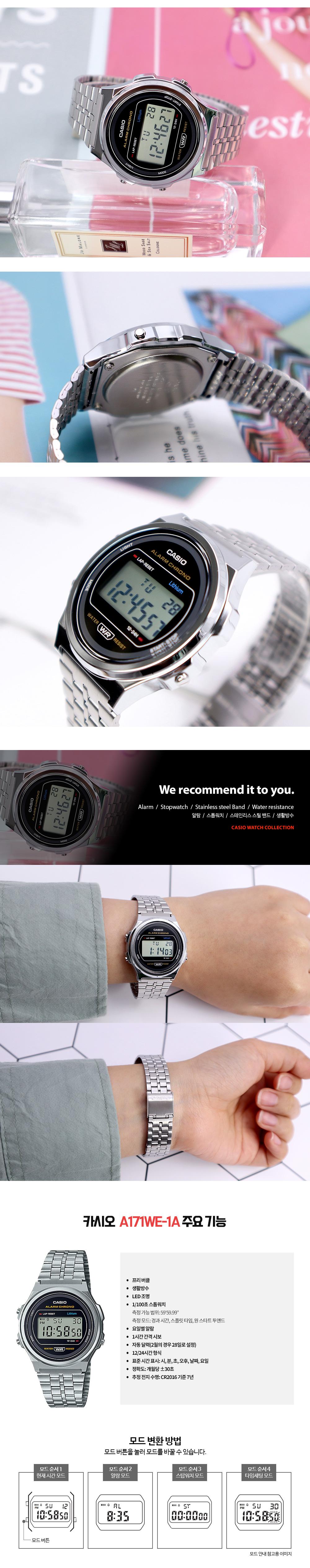 카시오(CASIO) 빈티지 공용 메탈 손목 시계 A171WE-1A