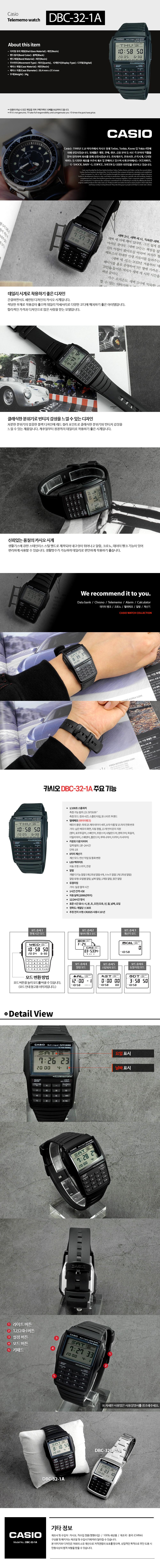 카시오(CASIO) DBC-32-1A 남성 우레탄밴드 데이터뱅크 손목시계