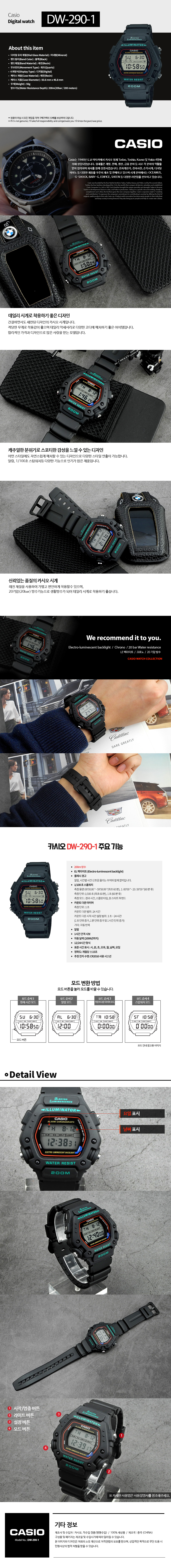 카시오(CASIO) DW-290-1 남성 디지털 손목 시계