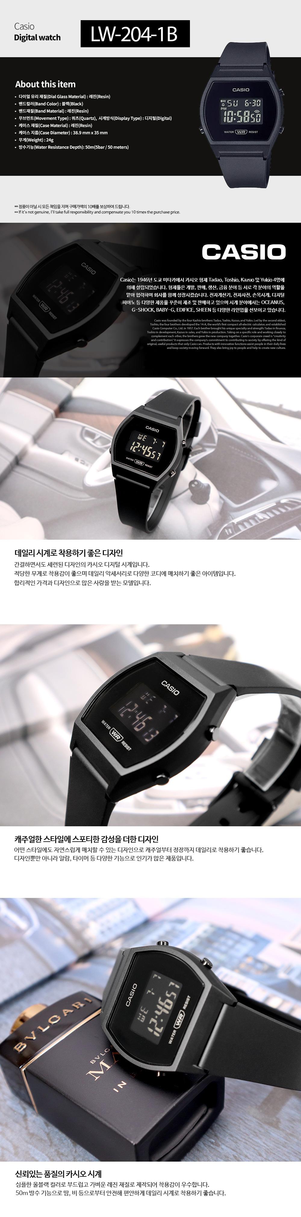 카시오(CASIO) LW-204-1B 여성 올블랙 스포츠 손목 시계