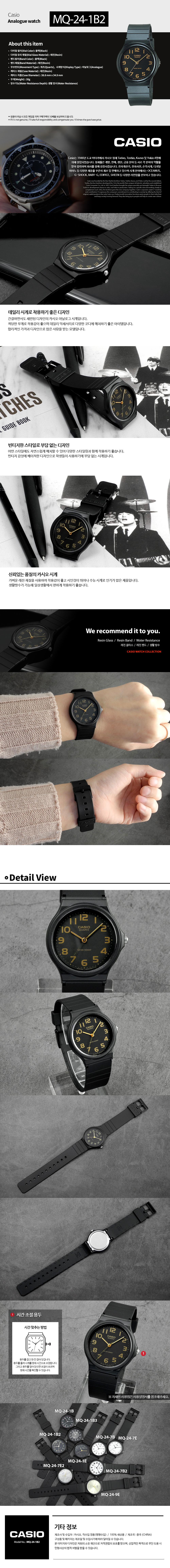 카시오(CASIO) MQ-24-1B2 남여공용 학생 우레탄밴드 손목시계