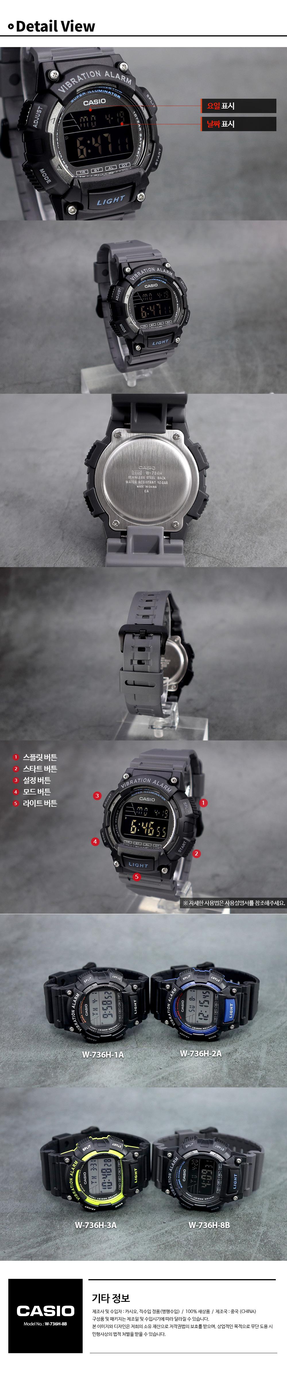 카시오(CASIO) 남성 군인 전자 디지털 방수 시계 W-736H-8B