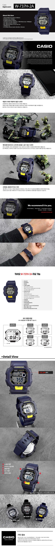 카시오(CASIO) 남성 군인 스포츠 시계 W-737H-2A