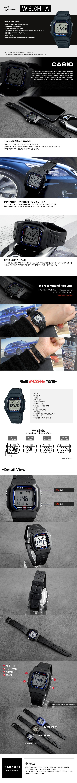카시오(CASIO) W-800H-1A 남성 군인 전자 시계