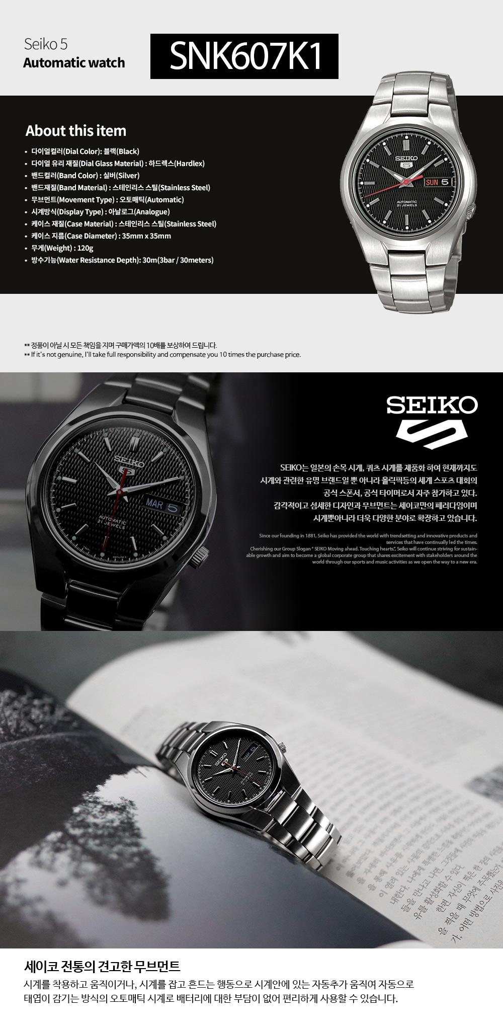 세이코(SEIKO) SNK607 / SNK607K1 남성 오토매틱 메탈 시계